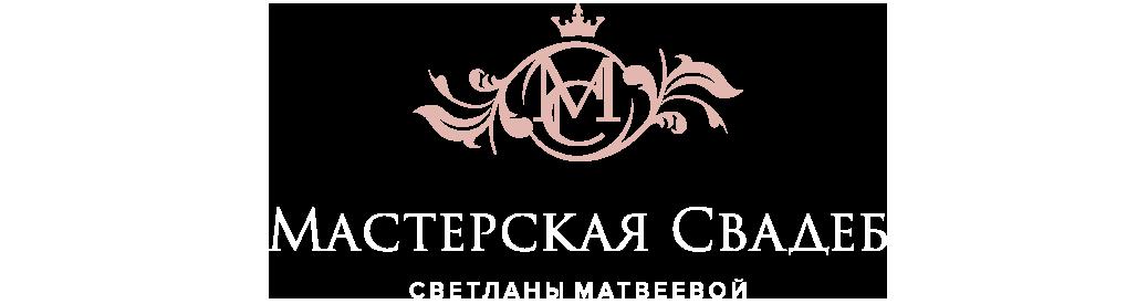 Мастерская Свадеб Светланы Матвеевой